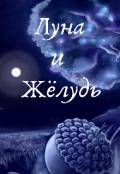 "Обложка книги ""Луна и Жёлудь"""