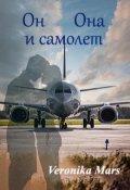 "Обложка книги ""Он, она и самолёт"""