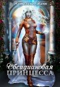 """Обложка книги """"Обсидиановая принцесса"""""""