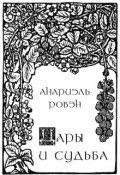 """Обложка книги """"Дары и судьба"""""""