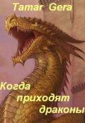 """Обложка книги """"Когда приходят драконы"""""""