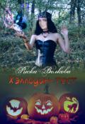 """Обложка книги """"Хэллоуин-тест"""""""