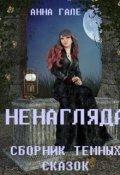 """Обложка книги """"Ненагляда"""""""
