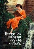 """Обложка книги """"Принцесса, которая любила читать"""""""