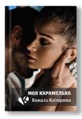 """Обложка книги """"Моя карамелька"""""""