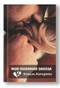 """Обложка книги """"Моя любимая заноза"""""""