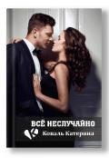 "Обложка книги ""Всё не случайно"""