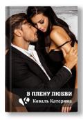 """Обложка книги """"В плену любви"""""""