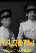 """Обложка книги """"Кадеты"""""""