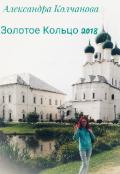 """Обложка книги """"Золотое Кольцо 2018"""""""
