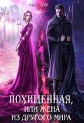 """Обложка книги """"Похищенная, или Жена из другого мира"""""""