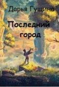 """Обложка книги """"Последний город"""""""