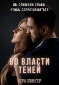 """Обложка книги """"Во власти теней"""""""