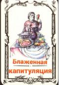 """Обложка книги """"Блаженная капитуляция"""""""