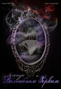 """Обложка книги """"Легенда о Волшебном Зеркале"""""""