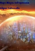 """Обложка книги """"Марс Жизнь под куполом"""""""