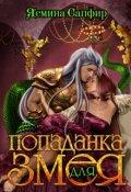 """Обложка книги """"Попаданка для змея"""""""