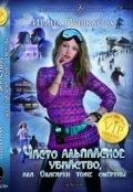 """Обложка книги """"Чисто Альпийское убийство или Олигархи тоже смертны. """""""