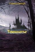 """Обложка книги """"Темнолесье"""""""