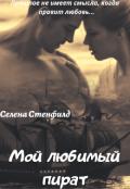 """Обложка книги """"Мой любимый пират"""""""
