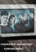 "Обложка книги ""Гарри Поттер. Маглы В Хогвартсе"""