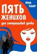 """Обложка книги """"Пять женихов для генеральской дочки"""""""