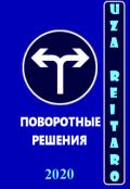 """Обложка книги """"Поворотные Решения"""""""