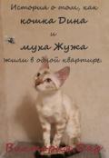 """Обложка книги """"Про кошку Дину и муху Жужу. Рассказы."""""""