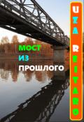 """Обложка книги """"Мост Из Прошлого"""""""