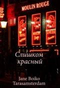 """Обложка книги """"Слишком красный"""""""