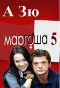 """Обложка книги """"Маргоша - 5 сезон. Мерцание."""""""