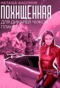 """Обложка книги """"Похищенная для дикарей чужой планеты"""""""