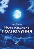 """Обложка книги """"Ночь Накануне Полнолуния"""""""