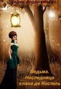 """Обложка книги """"Ведьма. Наследница клана де Костель"""""""