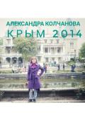"""Обложка книги """"Крым 2014"""""""