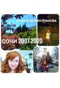 """Обложка книги """"Сочи 2007-2020"""""""