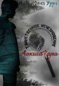 """Обложка книги """"Таинственное исчезновение в Аокигахара"""""""