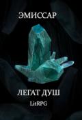 """Обложка книги """"Эмиссар: Легат Душ"""""""
