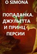 """Обложка книги """"Попаданка. Джульетта и Принц Персии"""""""
