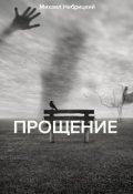 """Обложка книги """"Прощение"""""""