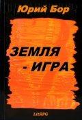 """Обложка книги """"Земля-Аркания"""""""