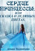"""Обложка книги """"Сердце принцессы или Сказка о ледяных цветах """""""