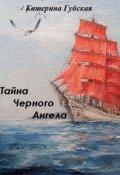 """Обложка книги """"Тайна Черного Ангела """""""