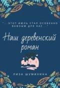 """Обложка книги """"Наш деревенский роман"""""""