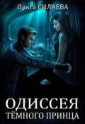 """Обложка книги """"Одиссея Тёмного принца"""""""