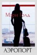 "Обложка книги ""Аэропорт"""