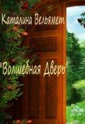 """Обложка книги """"Волшебная Дверь"""""""