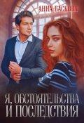 """Обложка книги """"Я, обстоятельства  и последствия"""""""