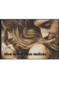 """Обложка книги """"Мне нужна твоя любовь"""""""