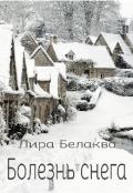 """Обложка книги """"Болезнь снега"""""""